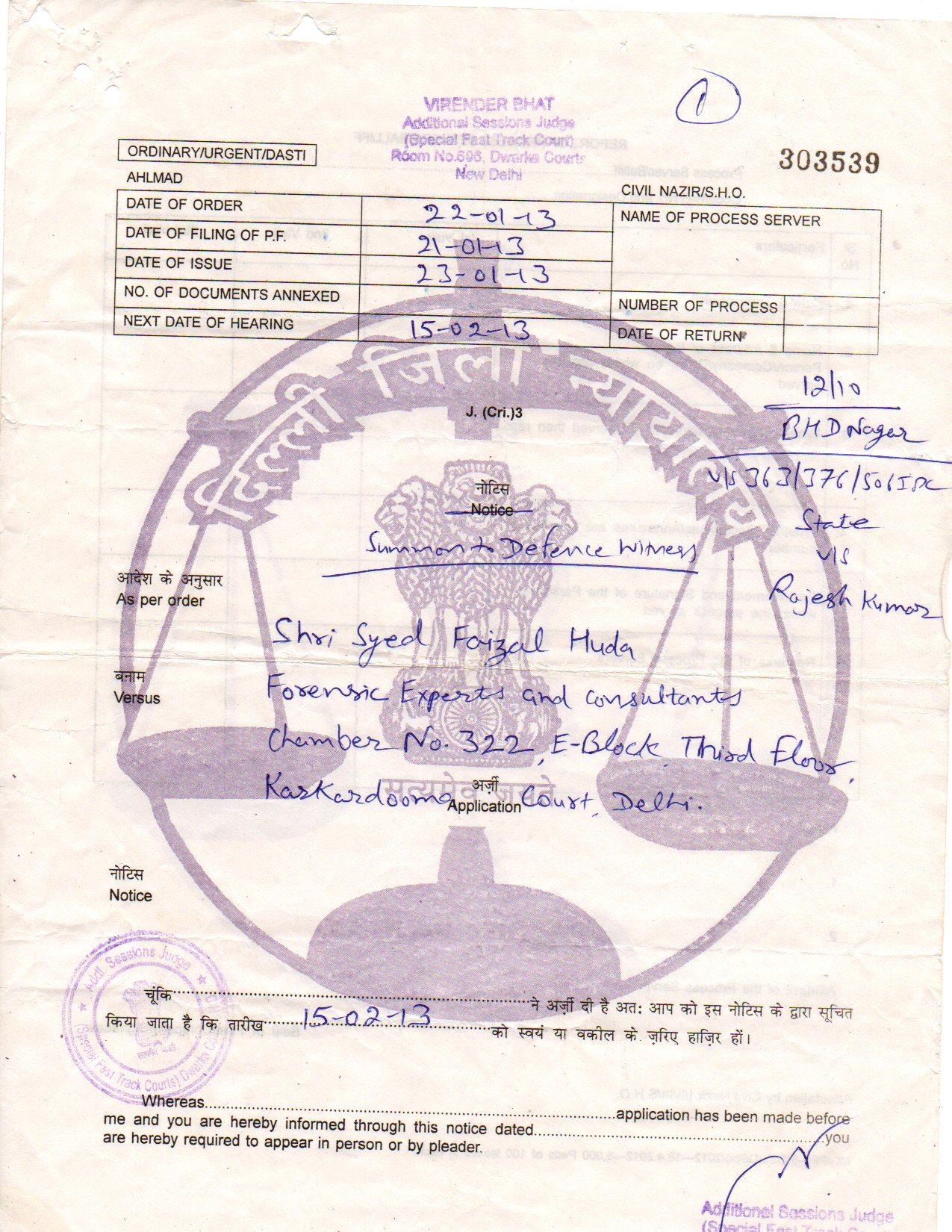 SUMMON FROM THE COURT OF SH. VIRENDRA BHATT, DWARKA
